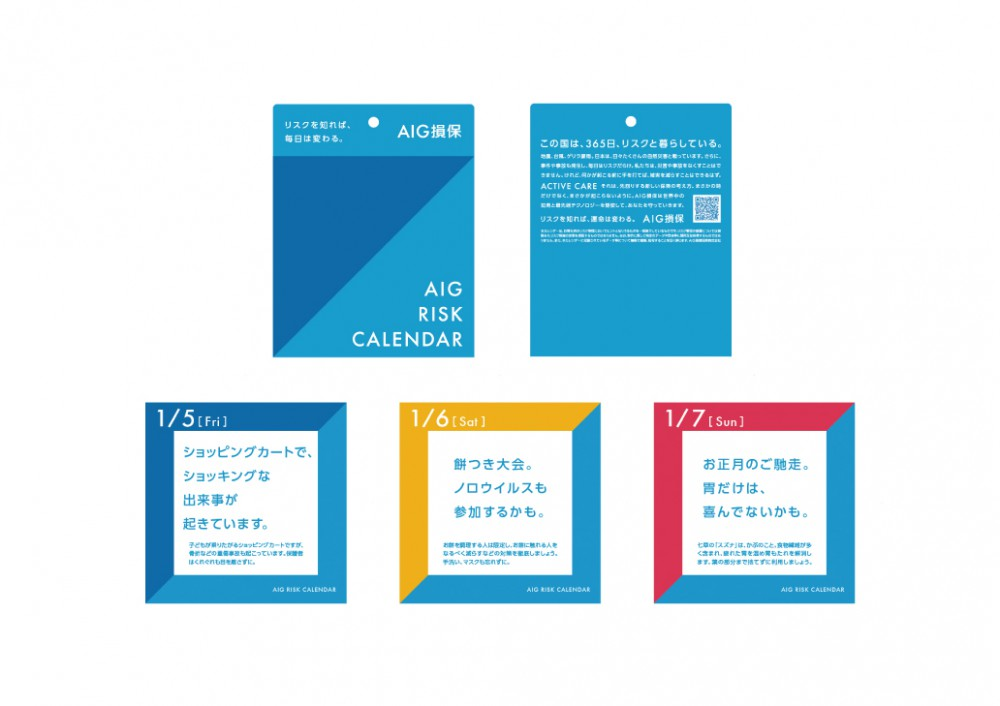 AIG_risk calendar