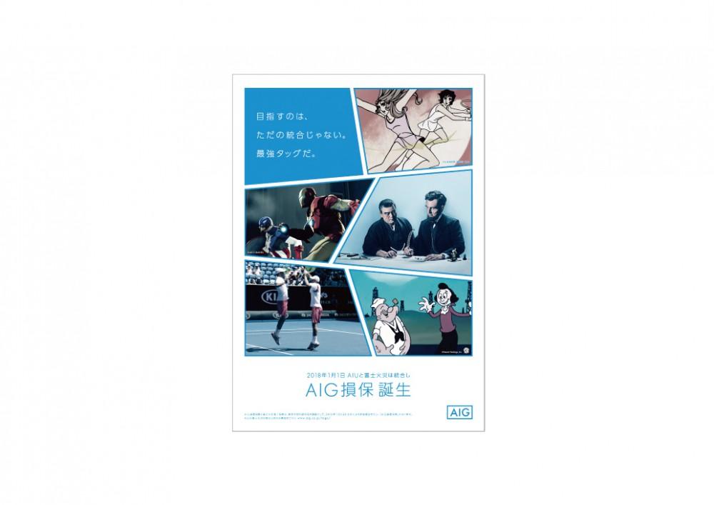 AIG_pre launch