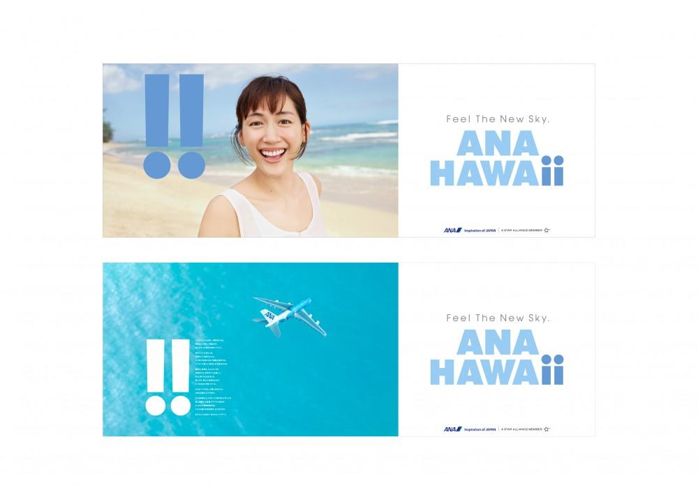 ANA HAWAII   LAUNCH