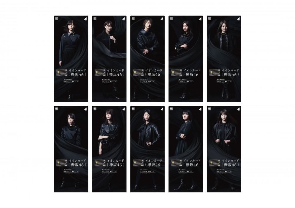 AEON 欅坂46カード