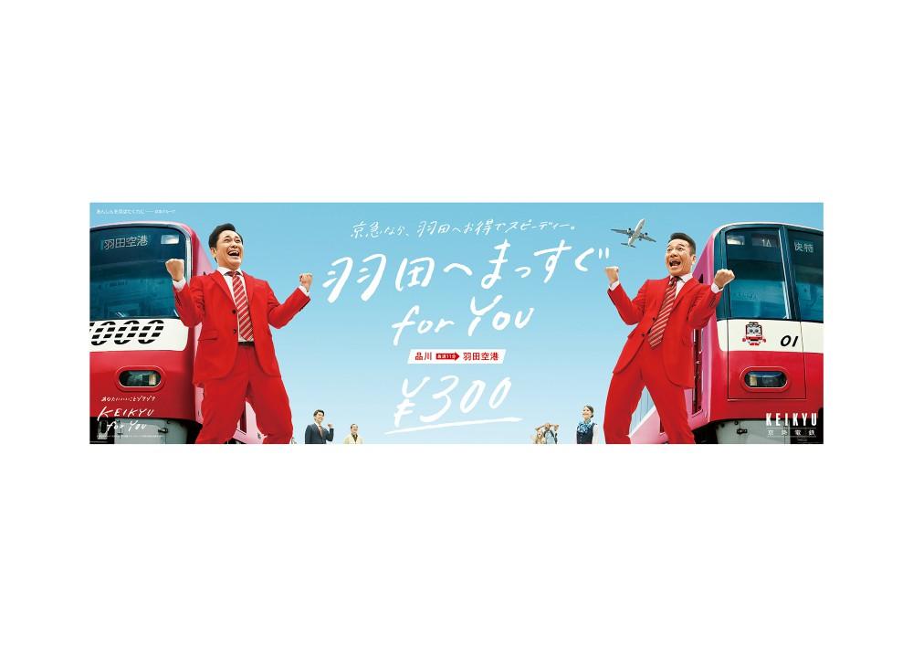 京急電鉄「羽田へまっすぐ for you」