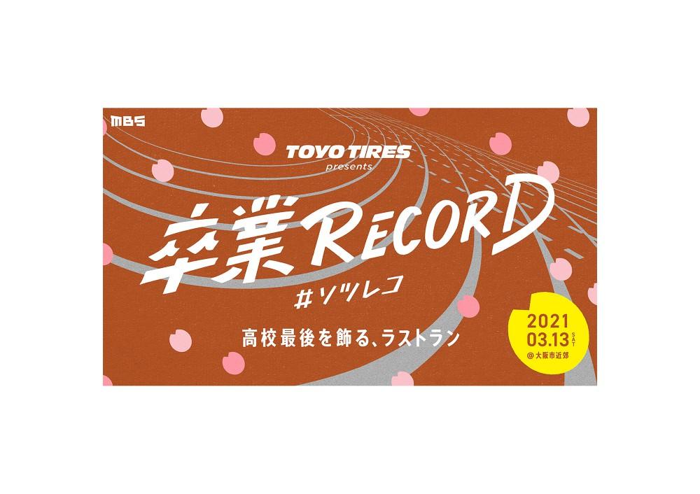 MBS 卒業RECORD
